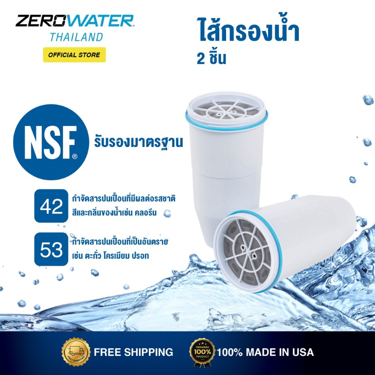 T Water Filter